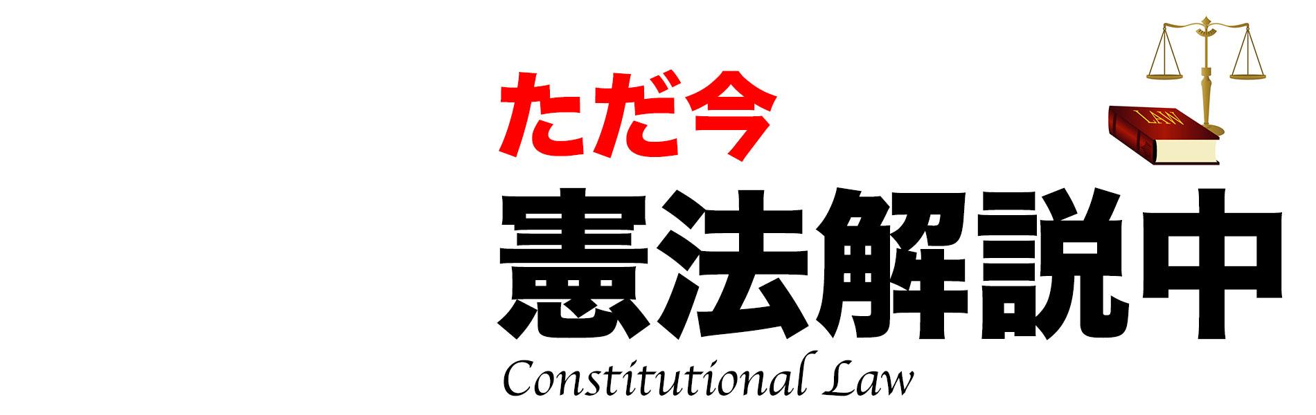 ただ今、憲法解説中