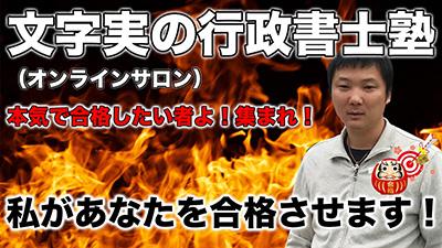 文字実の行政書士塾(オンラインサロン)