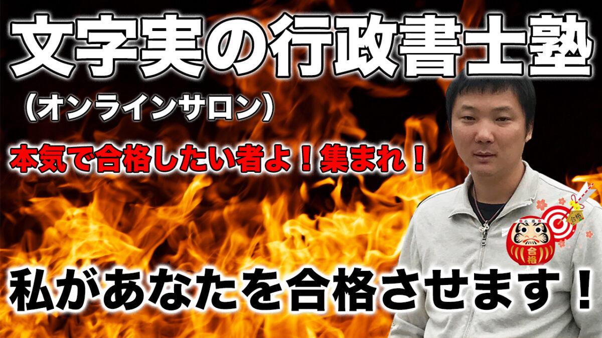 うかる行政書士(オンラインサロン)メイン画像